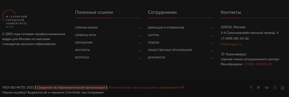 На сайте МГПУ ссылка нараздел «Сведения обобразовательной организации» находится внизу страницы — в футере