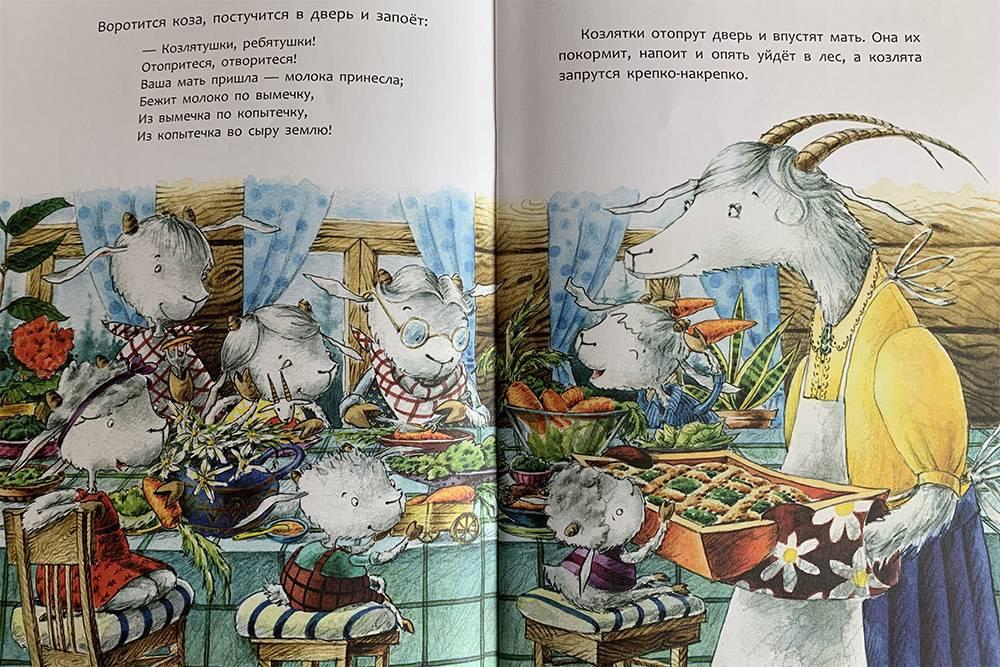 Эту книгу можно смело покупать дошкольнику: на странице мало текста и достаточно картинок, которые позволят глазам ребенка отдохнуть от букв