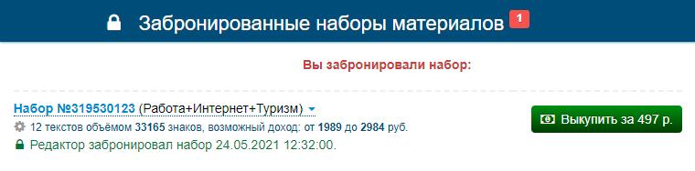 Просто забронировать тексты нельзя, их нужно выкупить за 497<span class=ruble>Р</span>