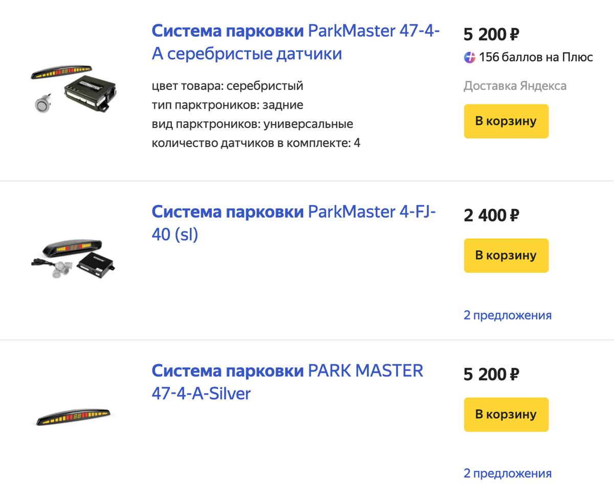 Комплект акустической парковочной системы — от 1500<span class=ruble>Р</span>