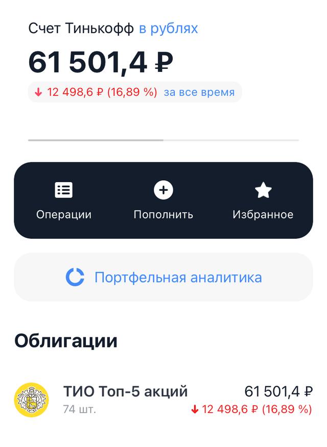 Облигации я купил отдельно через приложение Тинькофф-инвестиции