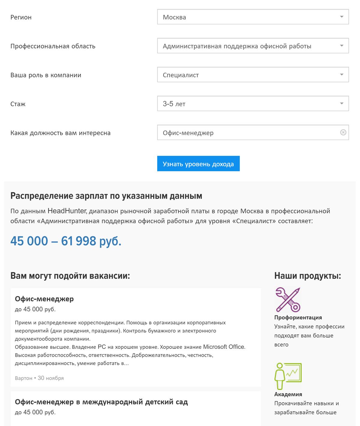 Например, диапазон зарплаты офис-менеджера со стажем 3—5 лет в Москве — 45 000—61 998<span class=ruble>Р</span>