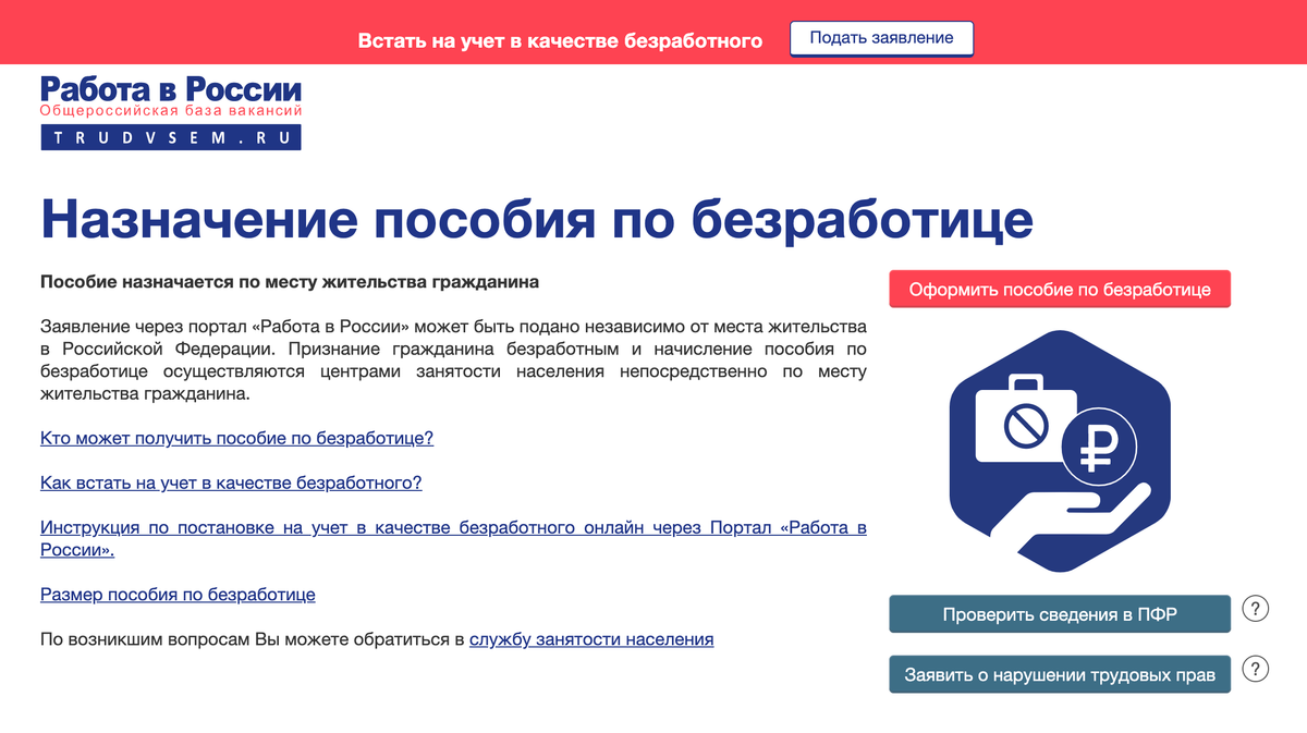 Подтвержденная учетная запись на госуслугах нужна, чтобы пользоваться порталом «Работа в России». Чтобы оформить пособие по безработице на сайте, надо нажать на одноименную кнопку