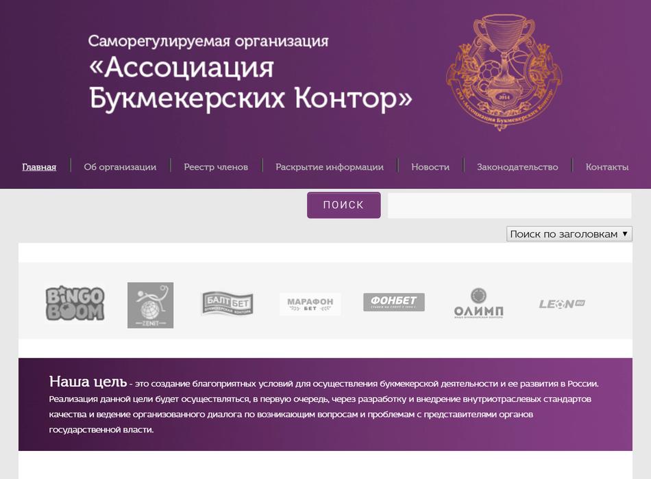 В «Ассоциацию букмекерских контор» входят: «Бинго бум», «Зенит», «Балтбет», «Марафон», «Фонбет», «Олимп» и «Леон»