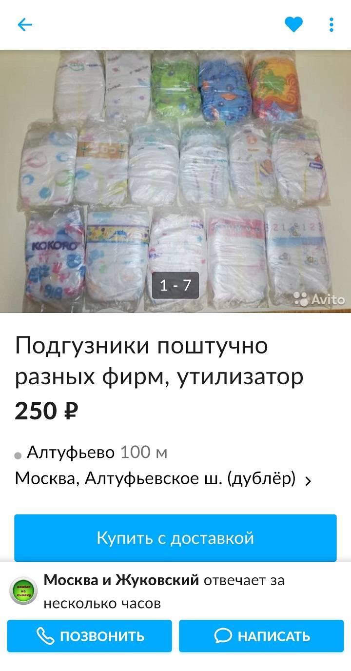 Так выглядят объявления о&nbsp;продаже подгузников поштучно. Можно купить набор за&nbsp;250&nbsp;<span class=ruble>Р</span>