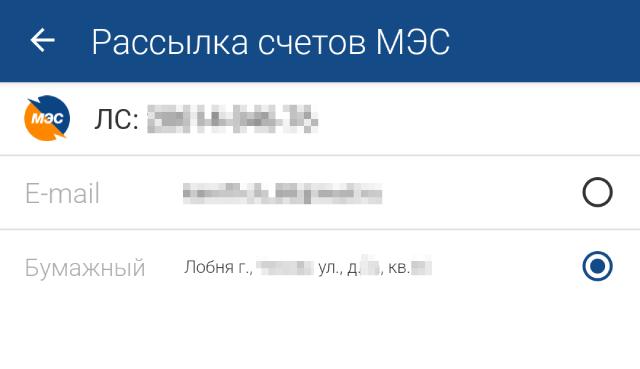 В приложении Мосэнергосбыта выбрать способ получения платежки можно вразделе «Профиль», вовкладке «Подписки» — «Рассылка счетовМЭС»