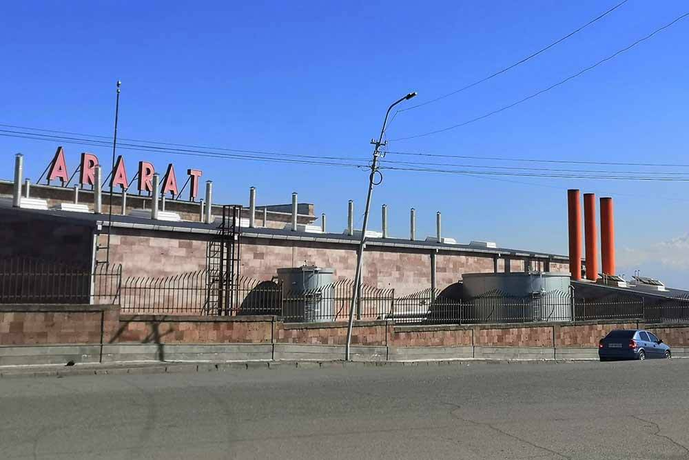 Коньячный завод «Арарат»