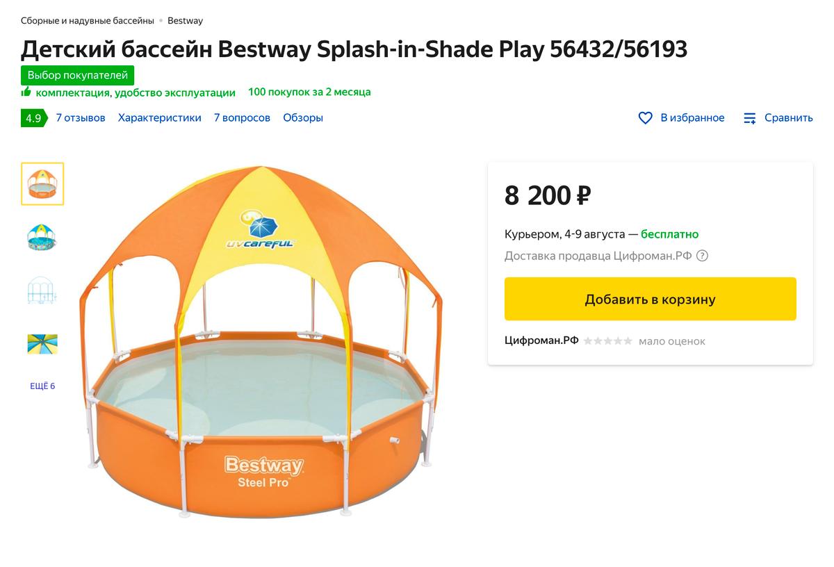 Моя мама подарила своей двухлетней внучке бассейн. Выбрала модель Bestway Splash In Shade за 7720<span class=ruble>Р</span>: в комплекте есть навес и ребенок не обгорит. В мае 2021&nbsp;года мама взяла бассейн по акции, два месяца спустя он стоил уже 9713<span class=ruble>Р</span>. Источник: «Яндекс-маркет»