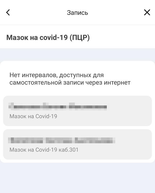 В московском районе Очаково-Матвеевское записаться набесплатное ПЦР-тестирование неполучится из-за отсутствия мест