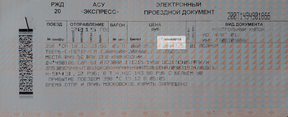 Стоимость плацкарты указана в самой первой строчке железнодорожного билета. Источник:wikimedia.org