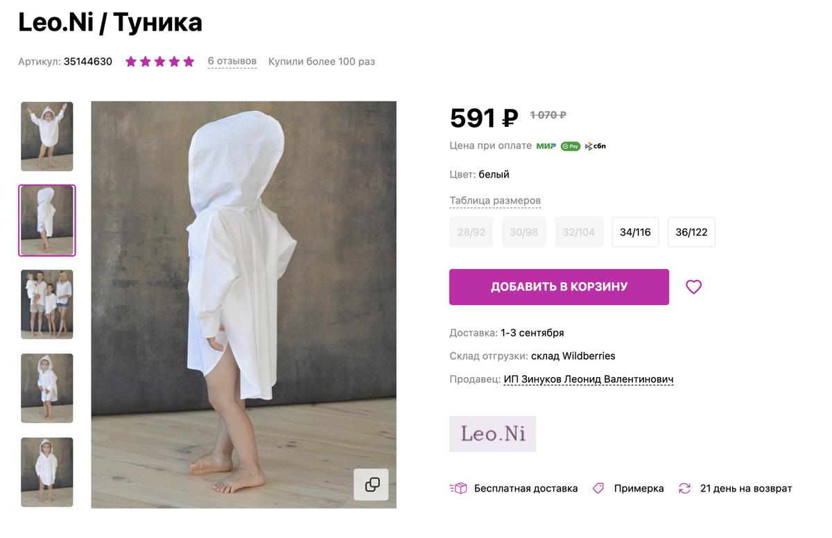 У таких туник часто бывает капюшон, которым можно укрыть голову малыша. Источник: wildberries.ru