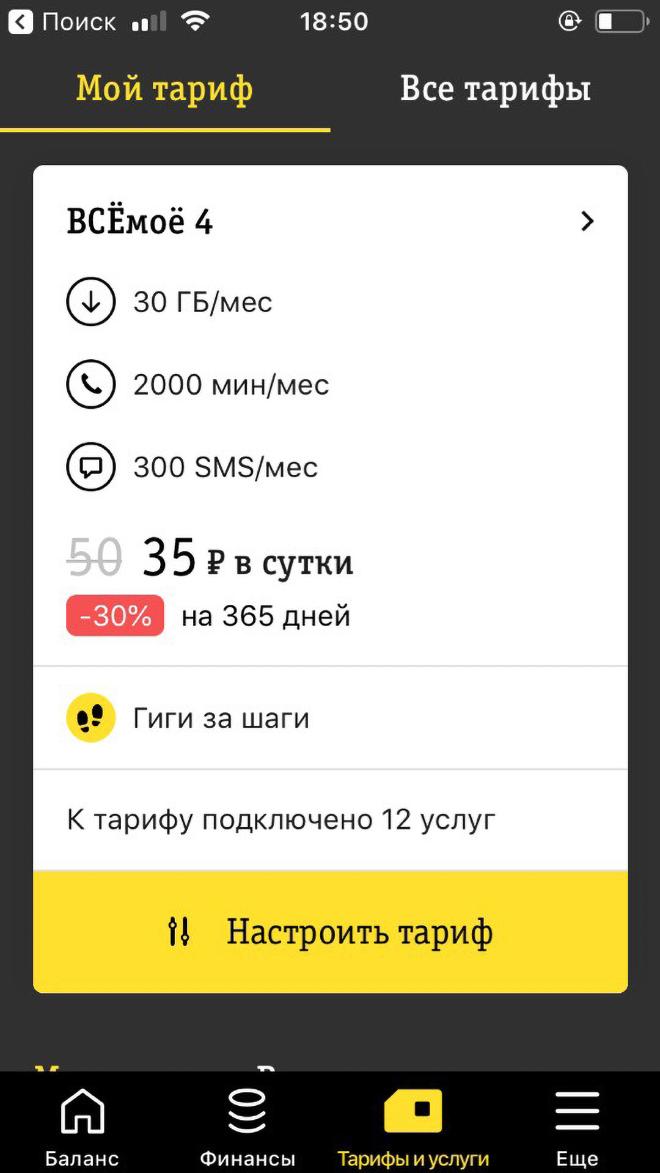 В моем случае приложение показало на две подключенные услуги больше. Так что лучше проверять и в личном кабинете, и в приложении