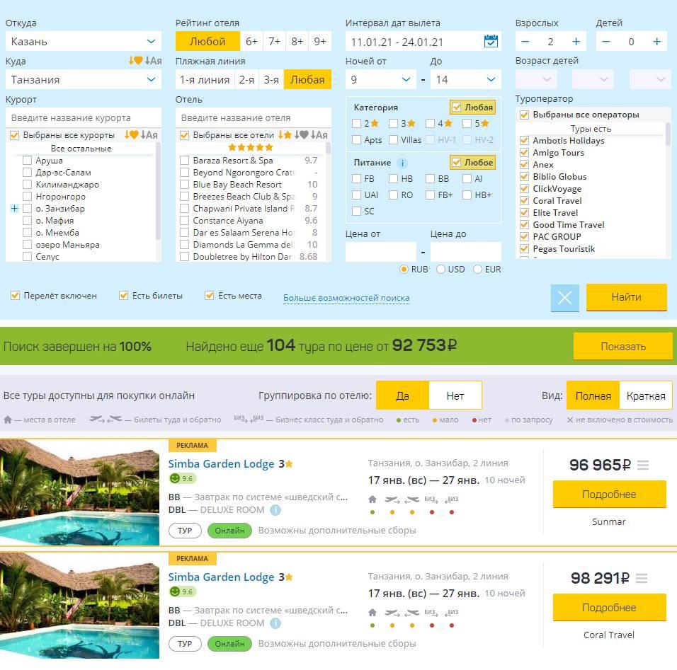 Тур с вылетом в те&nbsp;же даты и в тот&nbsp;же отель, но из Казани и на 10 дней стоит 96 965<span class=ruble>Р</span>. А еще есть предложение в отель подешевле за 92 753<span class=ruble>Р</span>