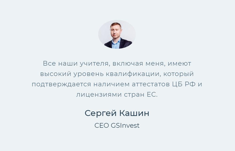 Сергей Кашин подписывается CEO GSInvest, но в карточке организации стоят другие имена