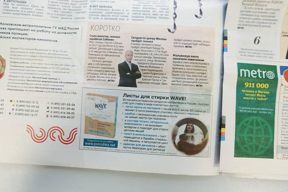 Рекламная заметка в газете «Метро»