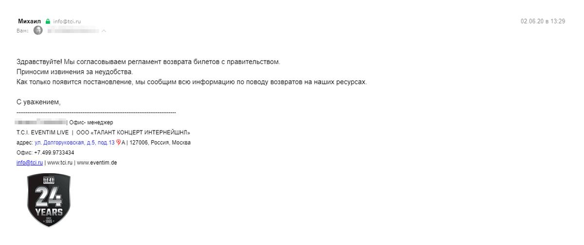 На мое письмо организатор TCI ответил только 2июня: передо мной извинились, но сообщили, что ждут согласования регламента возврата с правительством