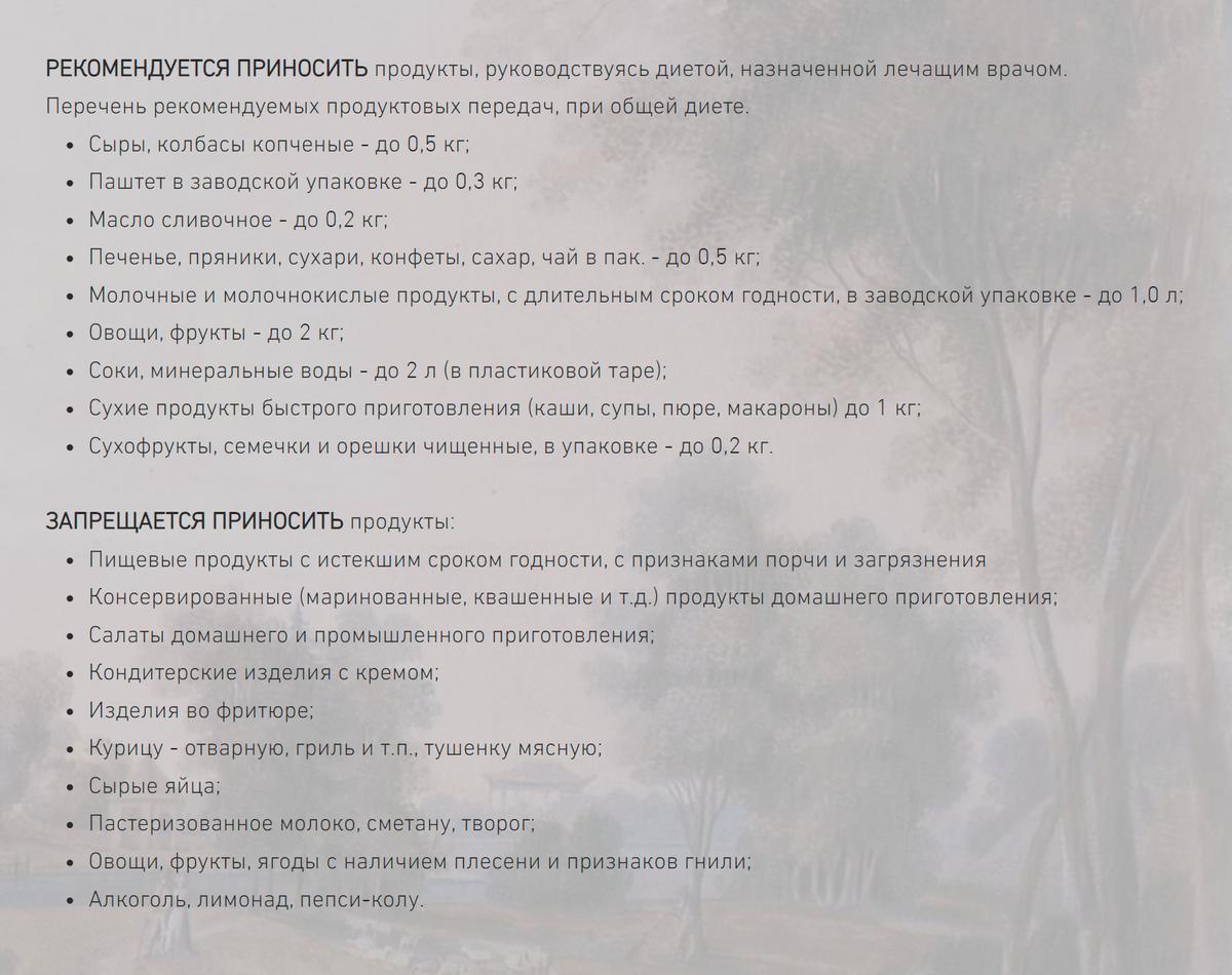 Это список разрешенных изапрещенных передач вбольнице имени Кащенко. Сигареты тамвообще неупоминаются, нородственники ихприносят