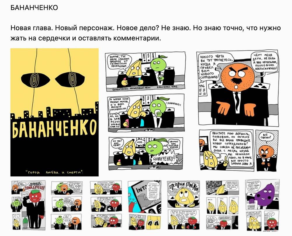 Еще не законченные комиксы публикуются на стене группы по частям
