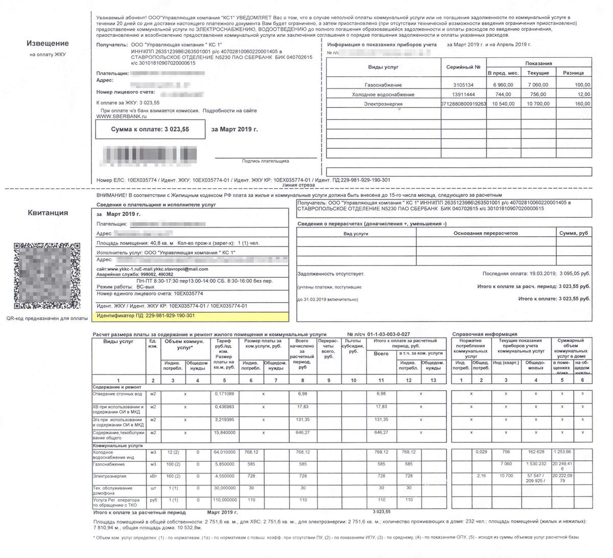 Проверить принадлежность квитанции вашей УК можно по идентификатору платежного документа в поле плательщика