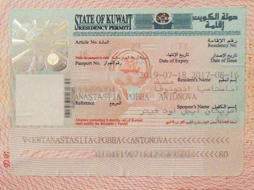 Моя резидентская виза в Кувейте