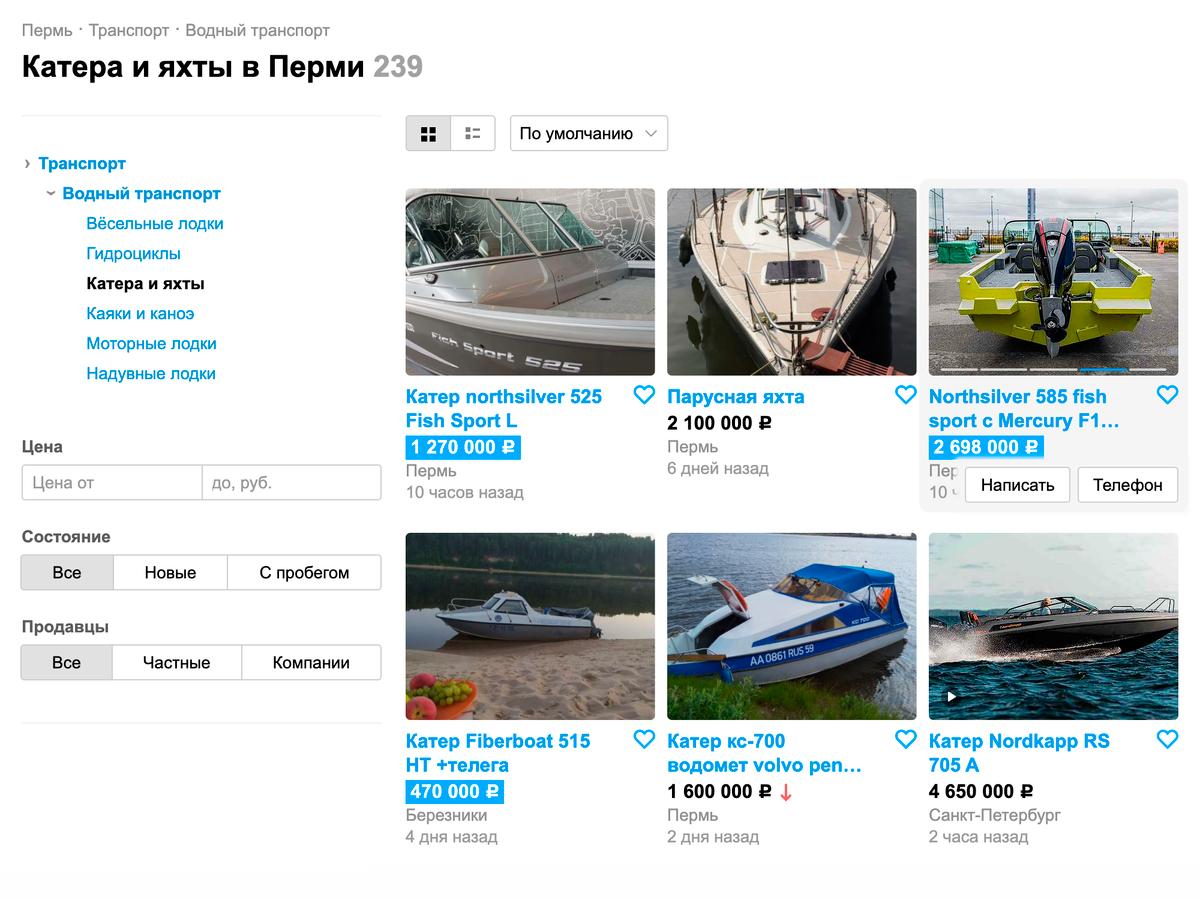 В категории объявлений о продаже катеров в Перми около 230вариантов. Источник: «Авито»