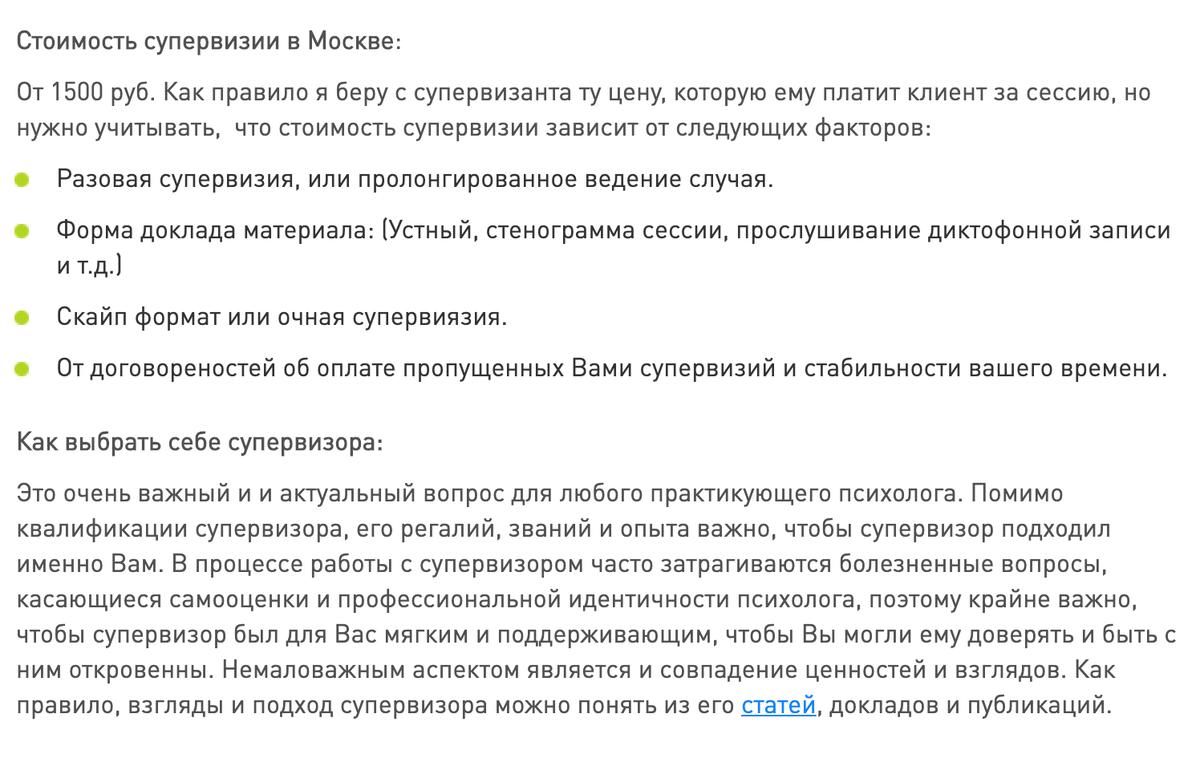 Стоимость супервизии в Москве — от 1500<span class=ruble>Р</span>