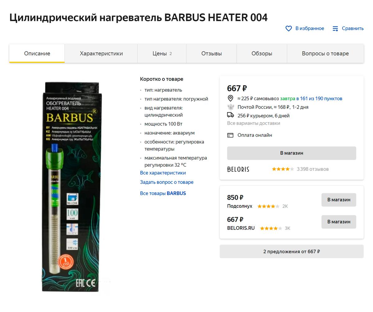 Нагреватель фирмы Barbus, стеклянный, мощностью 100&nbsp;Вт, на объем 90—120 литров стоит 677<span class=ruble>Р</span>. Источник: «Яндекс-маркет»