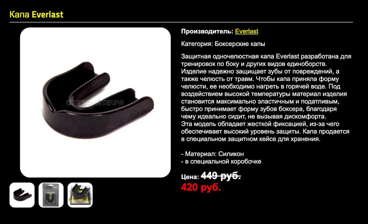 Отличный вариант капы из магазина «Спортфайтер» за 420<span class=ruble>Р</span>