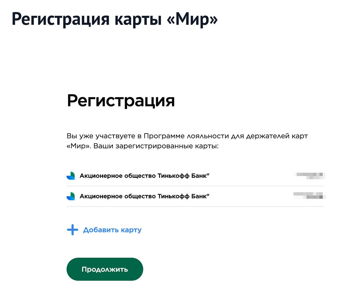 На сайте платежной системы нужно ввести номер карты, и она будет зарегистрирована