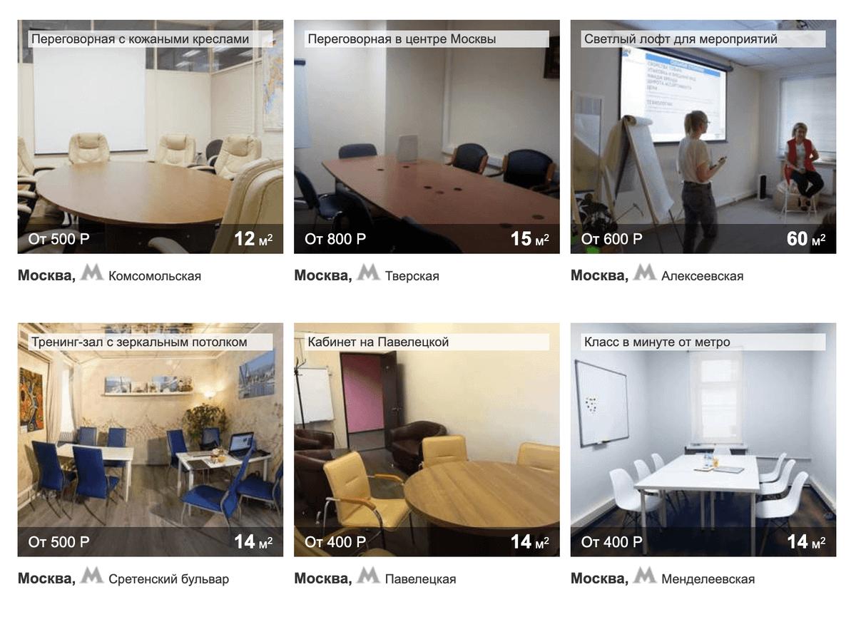 Разброс цен на почасовую аренду в Москве