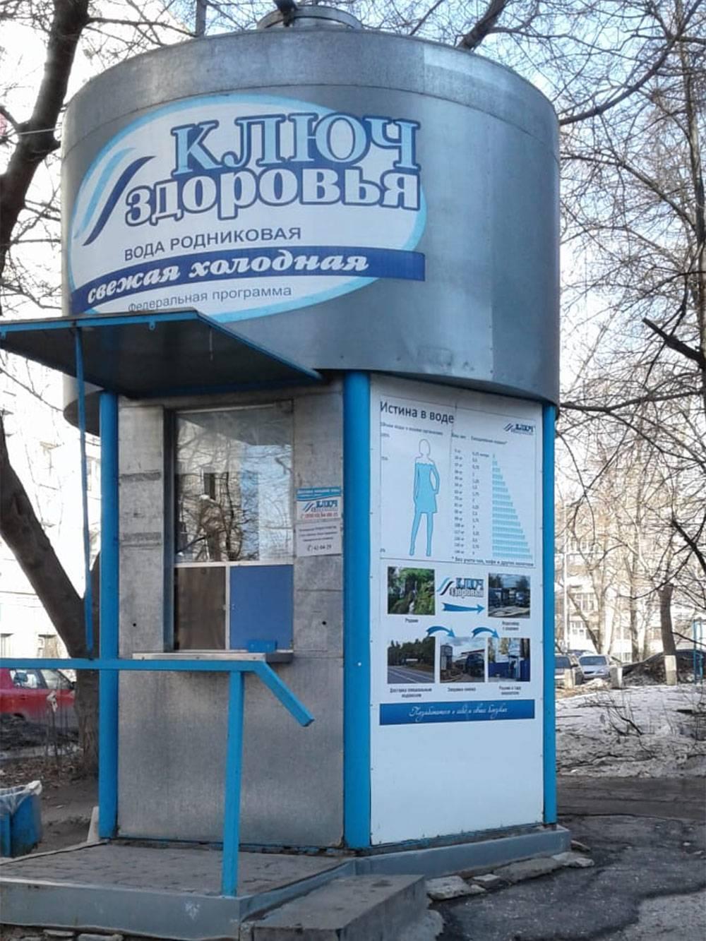 Специальный киоск с питьевой водой, 5 литров родниковой воды стоят 30<span class=ruble>Р</span>