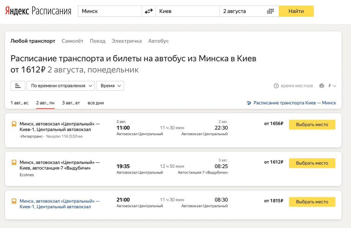 Расписание автобусов из Минска в Киев на 2 августа. В&nbsp;пути 11,5—13 часов, стоимость билетов — от&nbsp;1612&nbsp;<span class=ruble>Р</span>
