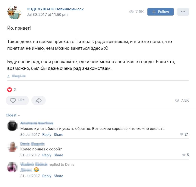 Местные жители советуют туристам сразуже уезжать из Невинномысска