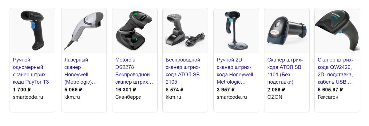 Длянебольших фирм можно взять ручной сканер