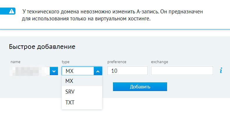 На сайте хостера находим пункт DNS, откроется окно управления записями. Здесь нужно выбрать в выпадающем списке txt и ввести доменное имя сайта — например tinkoff.ru