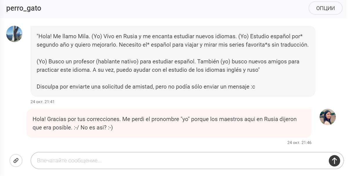 С Хуаном из Чили я познакомилась сразу, как зарегистрировалась на Italki. Он скорректировал мое описание профиля на испанском и до сих пор помогает исправлять ошибки в переписке