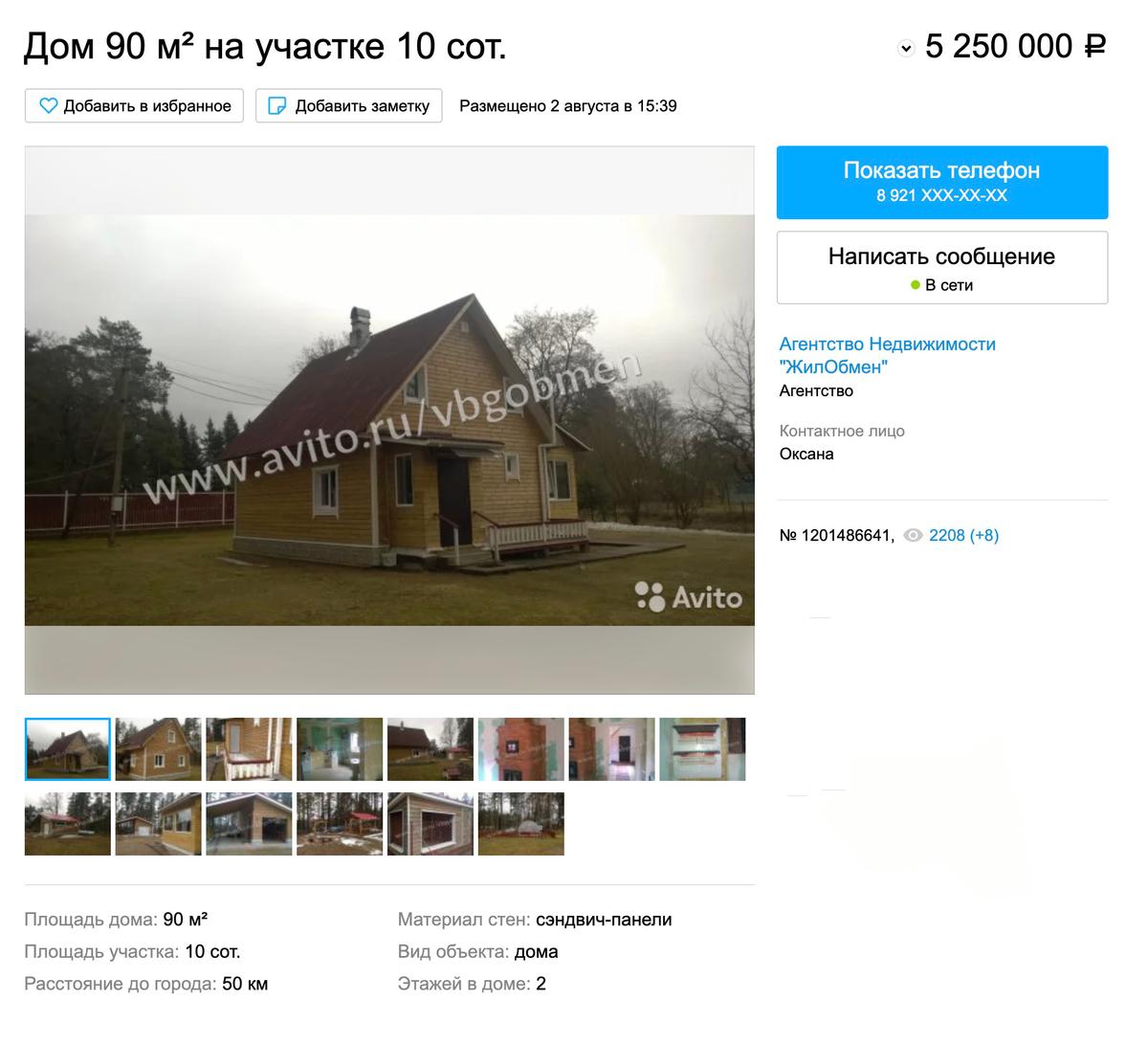 Один дом площадью 90 м² с удобствами и отделкой стоит 5,2 млн рублей