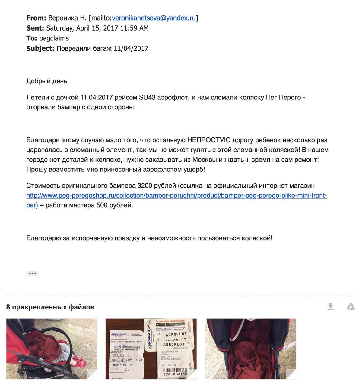 Скрин письма, которое я отправила «Аэрофлоту» через несколько дней после полета