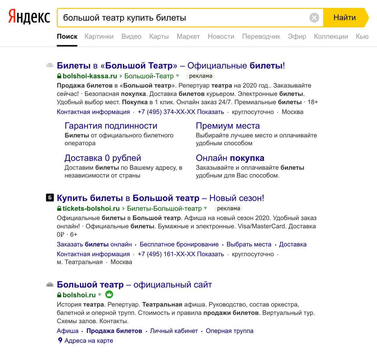 Обычно поисковики в первых строчках выдают наиболее надежные результаты поиска. Но сайты с меткой «реклама» — исключение, их могут показать раньше основных результатов. А реклама может вести как на честные сайты, так и на сайты мошенников