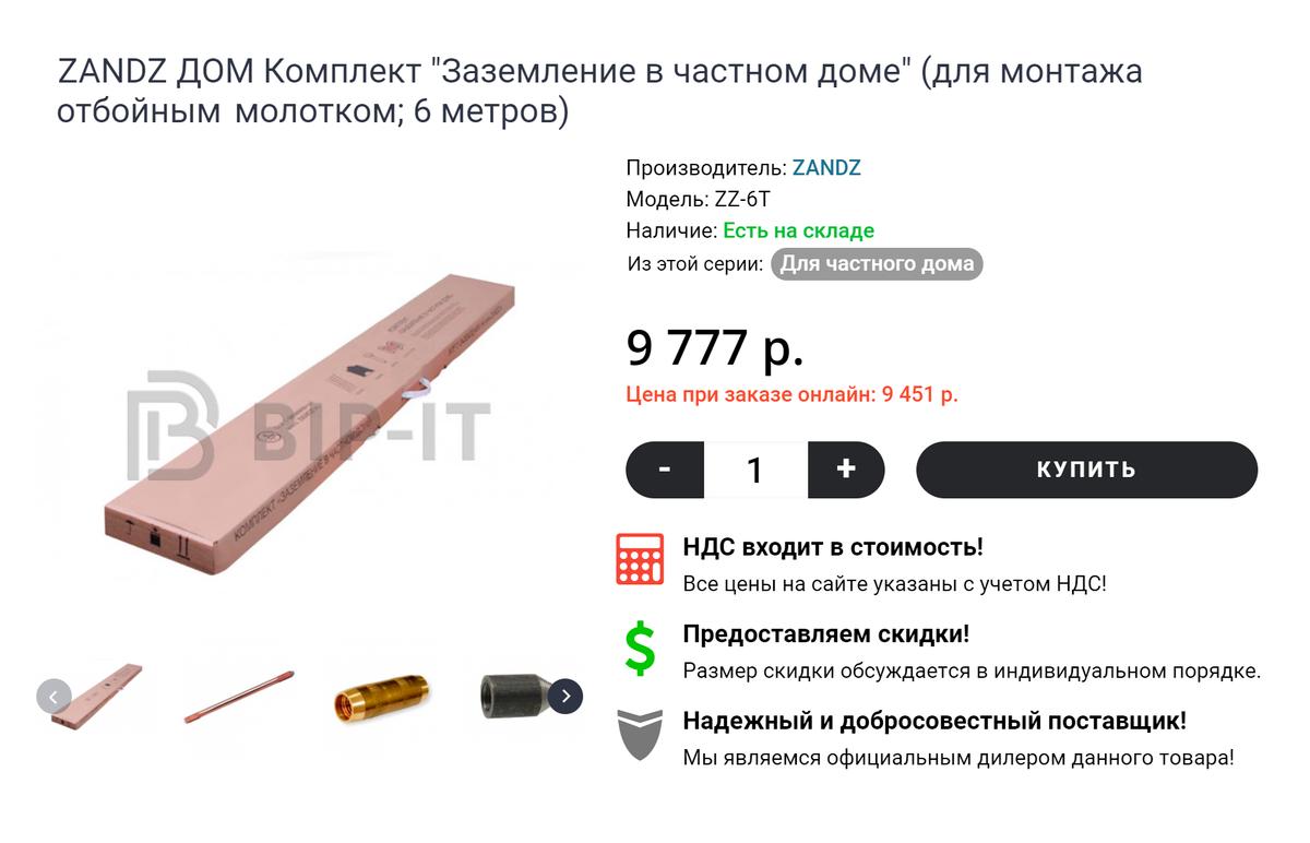 Стандартный комплект заземления длячастного дома фирмыZandz