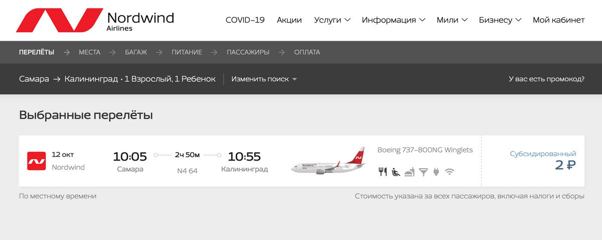 Утром 26 августа два билета в один конец из Самары в Калининград продавали за 2<span class=ruble>Р</span>