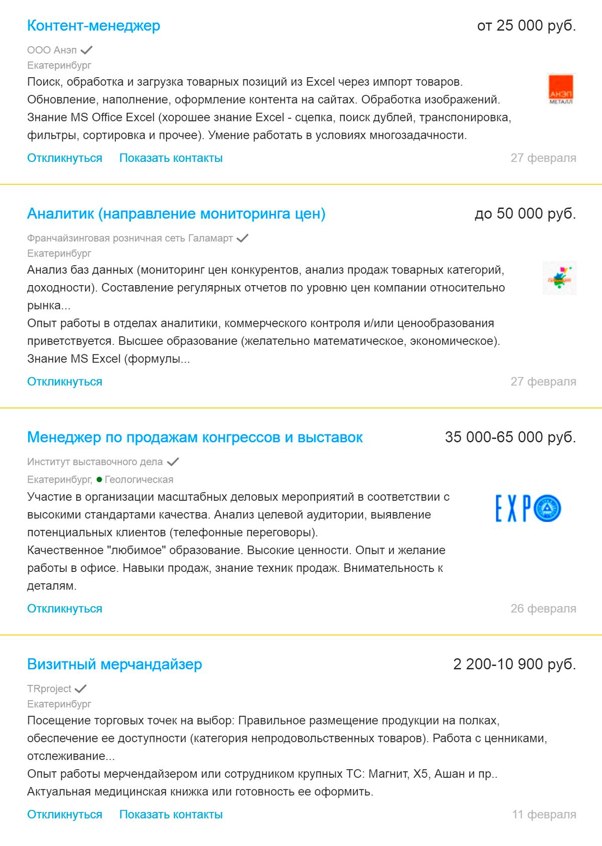 Средний уровень зарплат маркетологов — 25—30 тысяч рублей