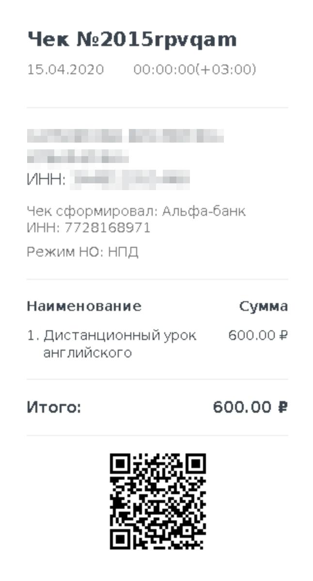 Так выглядит чек от самозанятого. В чеке есть QR-код, по которому можно проверить подлинность: нужно навести на этот код камеру телефона или планшета. Если чек отобразится на сайте налоговой — lknpd.nalog.ru, — то все в порядке
