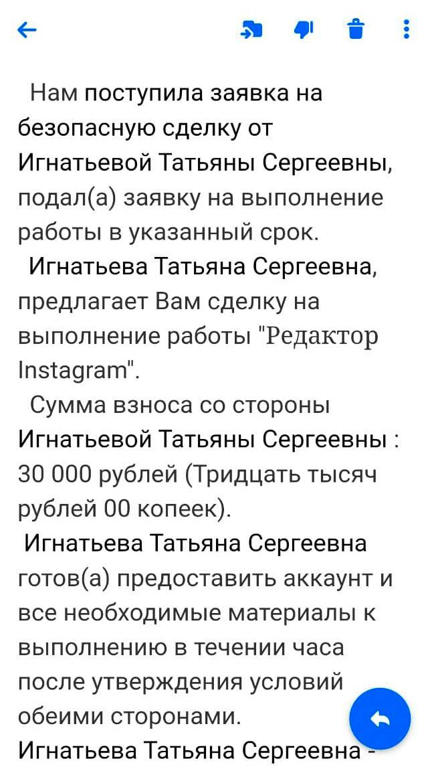 Видимо, еслибы что-то пошло нетак, моей знакомой пришлосьбы подавать всуд навсех Татьян Сергеевн Игнатьевых России