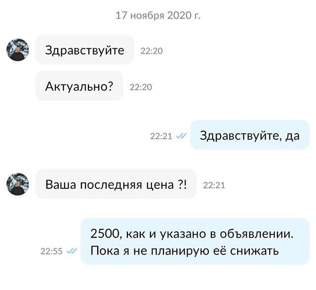 А это писали по поводу кроватки, которую я сначала выставила за 2500<span class=ruble>Р</span>. Вопрос поставил меня в тупик: я не представляла, на какую сумму рассчитывает покупатель