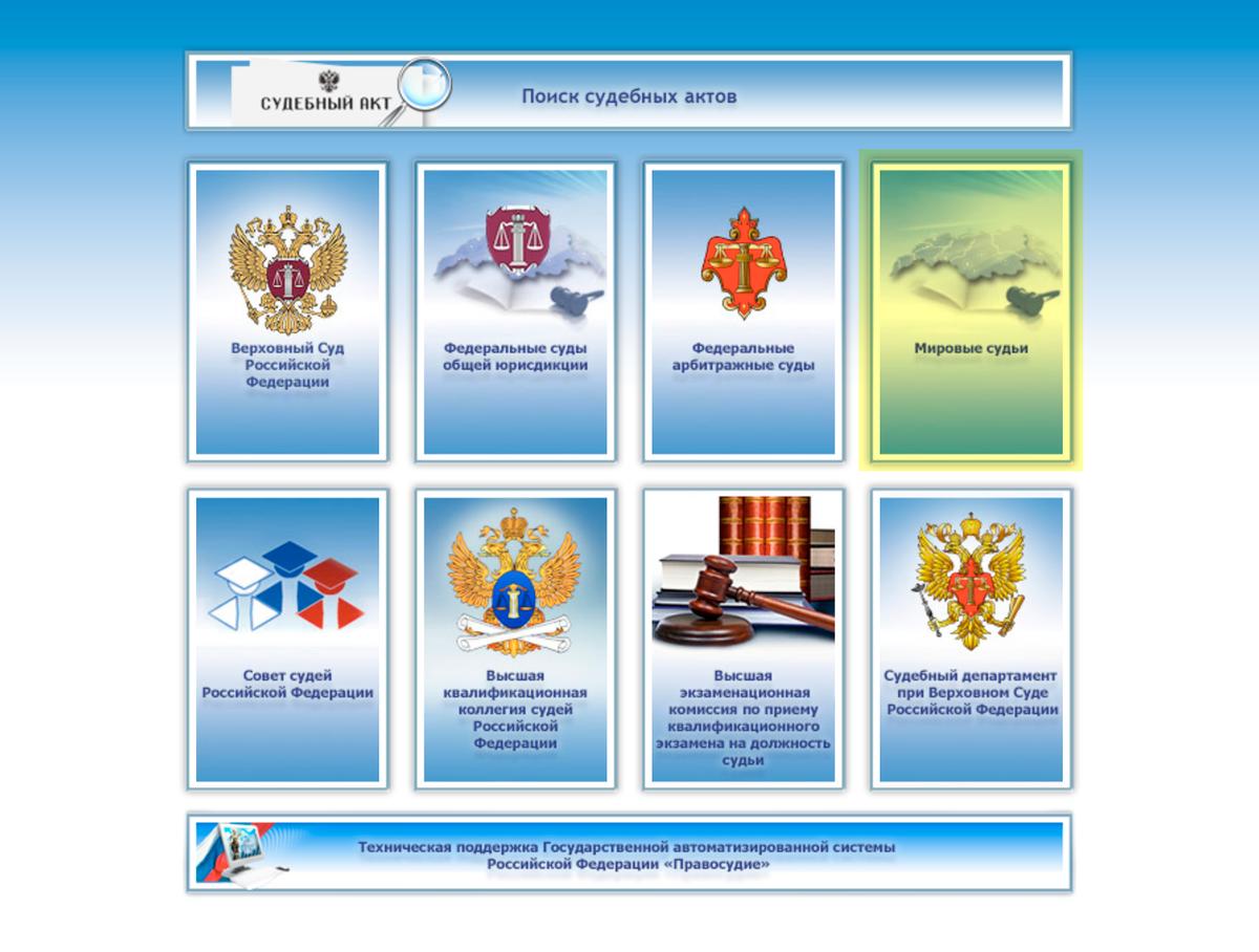 На портале ГАС «Правосудие» нужно выбрать вкладку «Мировые судьи»