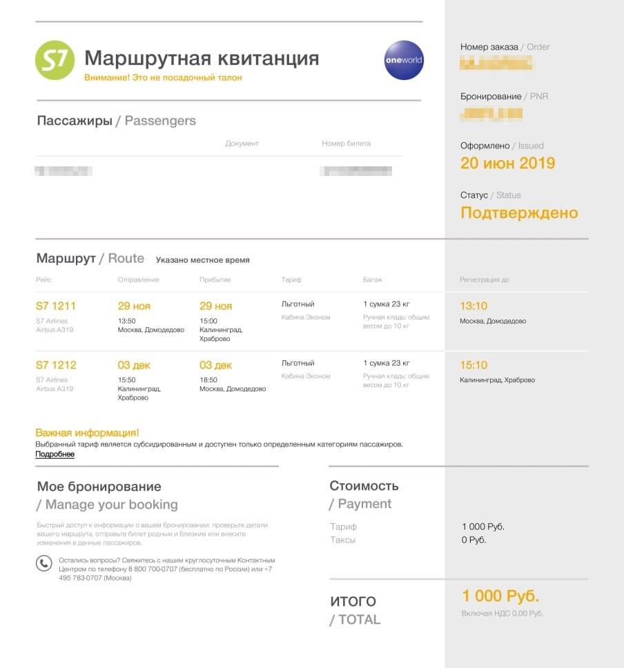 Билет Москва — Калининград, который я купил по субсидированному тарифу в июне 2019года