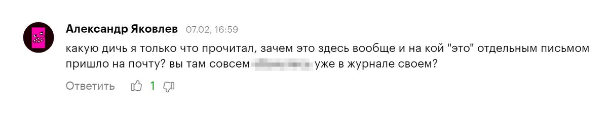 Вот Александр недоволен материалом на сайте Т—Ж. И за мат в комментариях его не наказали