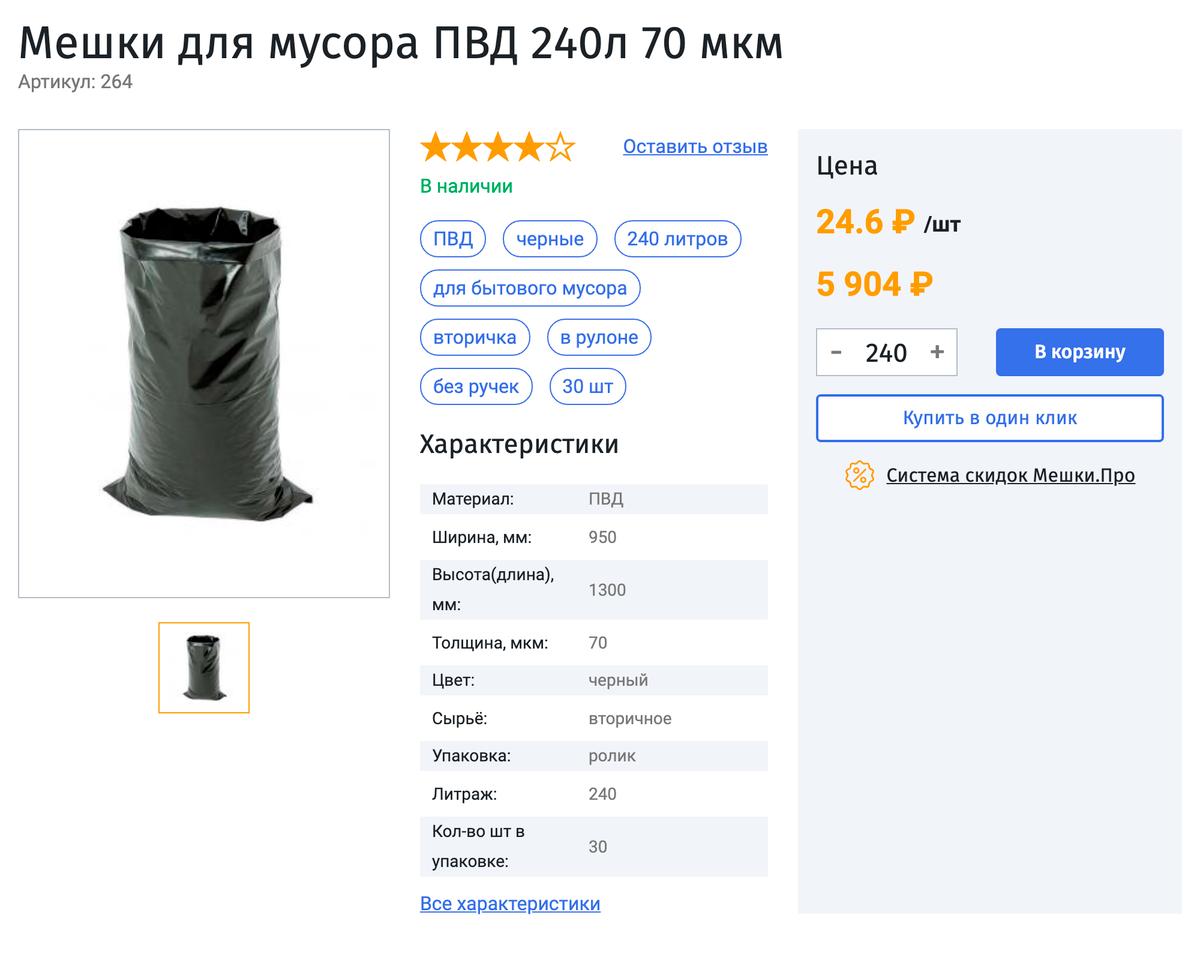 Черные мешки дороже — стоят от 24<span class=ruble>Р</span>, но и более крепкие. Источник: «Мешки-ПРО»