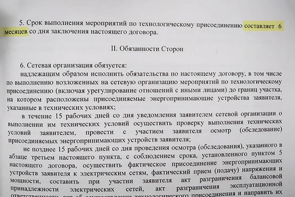 Прописанный в договоре срок выполнения мероприятий по техническому присоединению — шесть месяцев. В моем случае он был нарушен